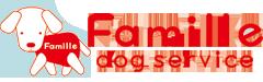 Famille / ファミーユ ドッグサービス